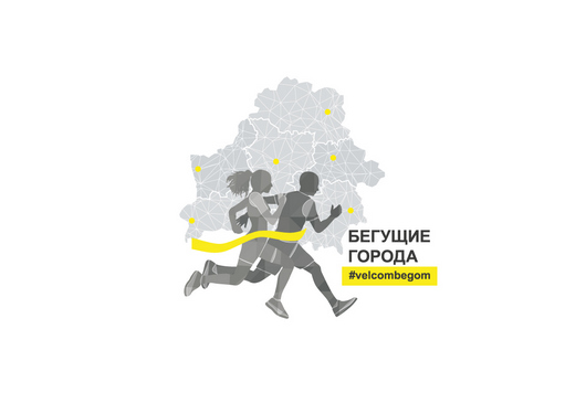 running_cities_logo.jpg